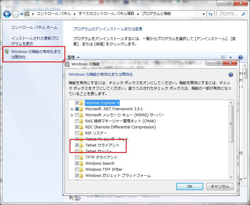 20130207-telnet有効.png